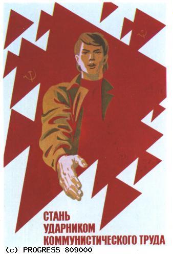 Хронологическая Подборка Плакатов Социальной Направленности За 1977-1980 Г.-Комм