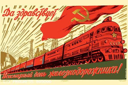 05 августа - День железнодорожника!  Welcome.  Страничка.